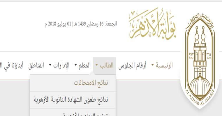 بوابة الأزهر الالكترونية نتيجة الشهادة الثانوية الأزهرية 2018