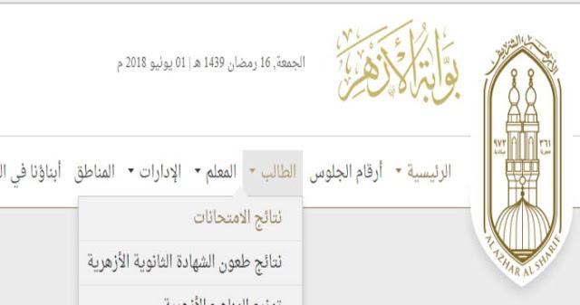 بوابة الأزهر الالكترونية نتيجة الشهادة الابتدائية الأزهرية 2019 اخر العام