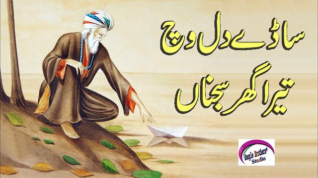 Baba Bulleh Shah Urdu Shayari