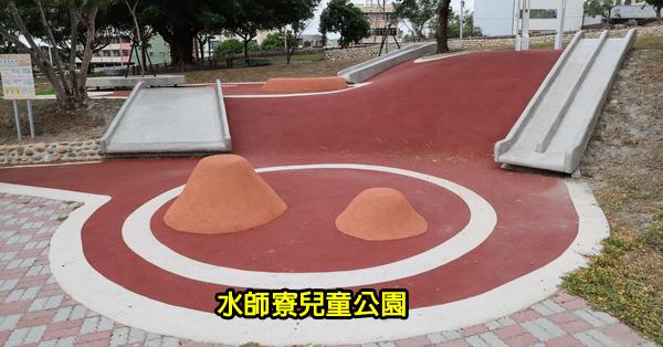 台中龍井|水師寮兒童公園|復古磨石子溜滑梯|懷舊農村彩繪牆|近龍井區公所