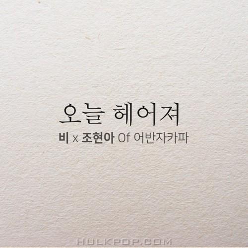 RAIN – Goodbye (feat. Jo HyunAh) – Single