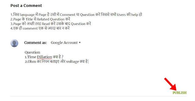 Physics का Question hindi में पूछें