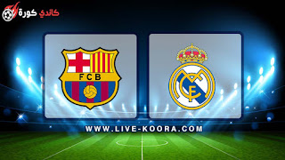 مشاهدة مباراة ريال مدريد وبرشلونة بث مباشر 27-02-2019 كأس ملك إسبانيا
