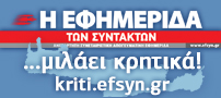 http://www.efsyn.gr/afieromata/efkriti