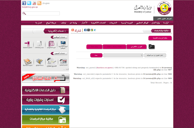 Ministry of Justice of Qatar vulnerable to hackers