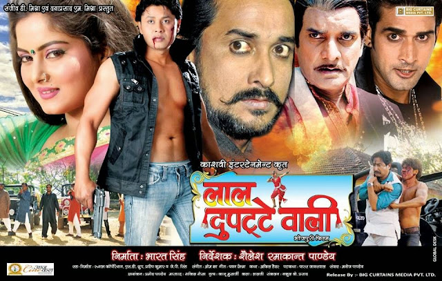 Lal Dupatte Wali - Bhojpuri Movie Star Casts, Wallpapers, Trailer, Songs & Videos