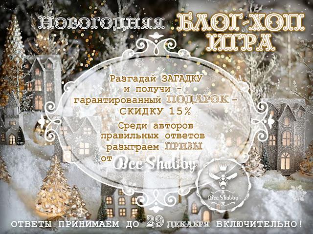 http://www.bee-shabby.ru/2016/12/bee-shabby_27.html