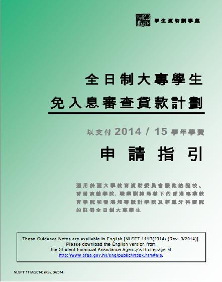 學生資助貸款一站通: NLSFT 15/16(更新)