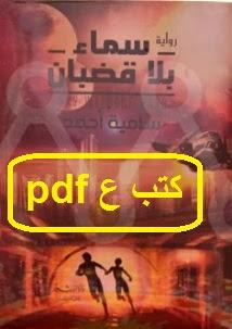تحميل رواية سماء بلا قضبان pdf سامية أحمد