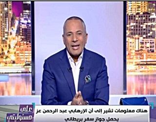 برنامج على مسئوليتى حلقة الثلاثاء 15-8-2017 مع أحمد موسى