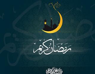 حالات واتساب رمضان كريم 2018
