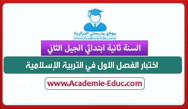اختبار الفصل الاول في التربية الإسلامية للسنة الثانية 2 إبتدائي الجيل الثاني