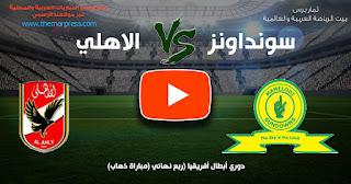 مشاهدة مباراة الاهلي وماميلودي سونداونز بث مباشر بتاريخ 06-04-2019 دوري أبطال أفريقيا