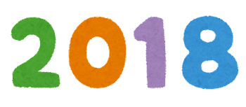 「2018」のイラスト文字