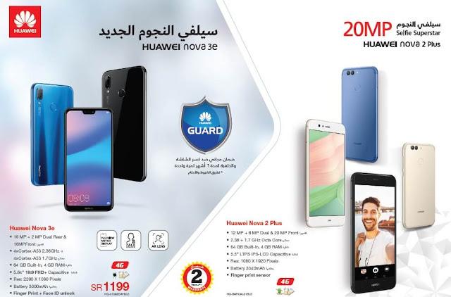 اسعار جوالات هواوي Huawei