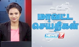 Tamil Nadu District News 14-03-2018 News 7 Tamil