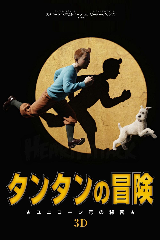 Tintin | Teaser Trailer