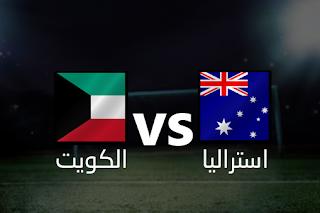 مباشر مشاهدة مباراه الكويت و استراليا 10-9-2019 بث مباشر في تصفيات كأس العالم 2022 يوتيوب بدون تقطيع