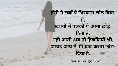 sad shayari hindi read