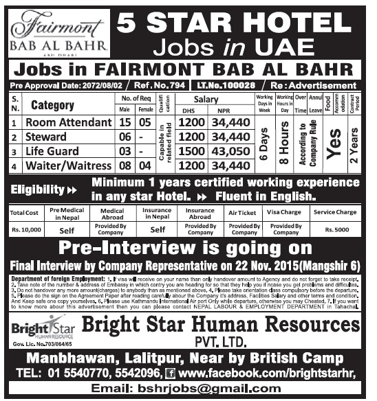 Jobs in UAE for Nepali, Salary Rs 43,050