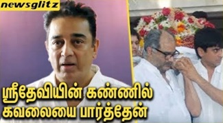 Emotional Kamal Hassan shed tears for Sridevi | Rajinikanth