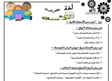 مذكرة, لغة عربية, مراجعه ,نهائية ,رابعه ابتدائى ,ترم اول