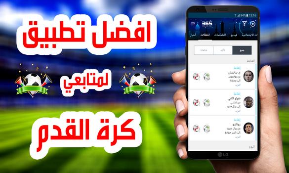 تطبيق رهيب على هاتفك الاندرويد لكل مدمن على كرة القدم !! حتماً سيعجبك !