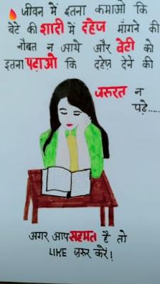 Latest Motivational Quotes in Hindi | Jivan Me Itna Kamao Ki !