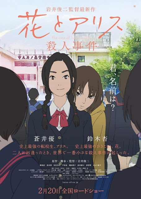 The Case of Hana & Alice ฮานะ & อลิซ ปริศนาโรงเรียนหลอน