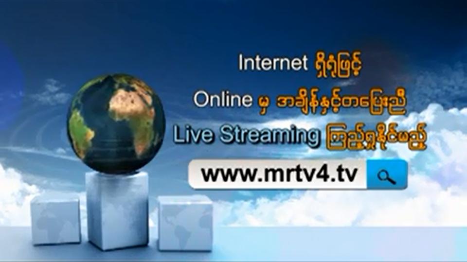 MRTV 4 အစီအစဉ်များအား အချိန်နှင့်