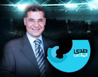 موعد برنامج صدي الملاعب Sada Almala'eb على قناة MBC1 تقديم مصطفي الاغا ومواعيد الاعادة