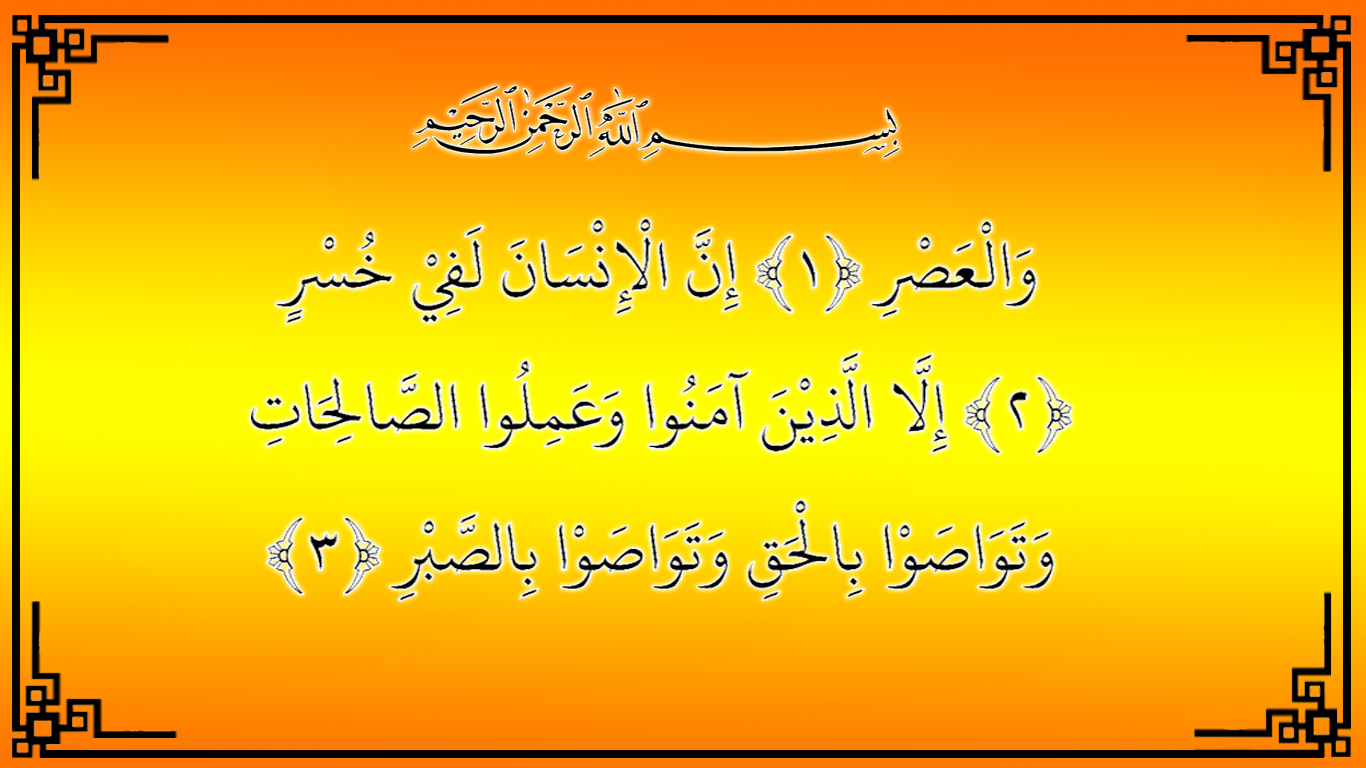 Contoh Kaligrafi Surat Al Ashr Kumpulan Kaligrafi
