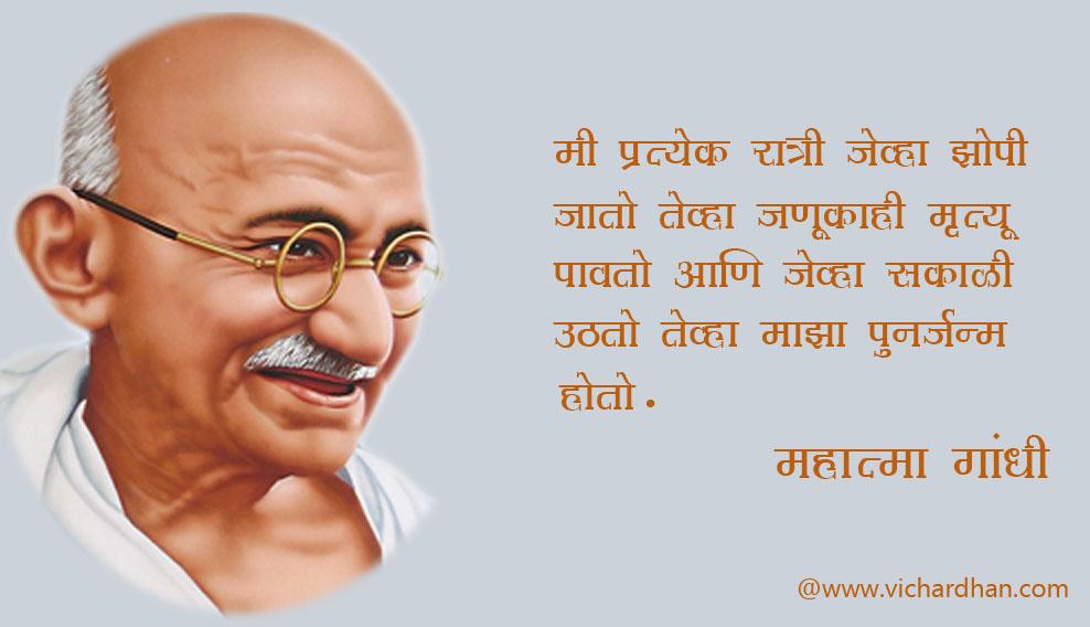 thoughts of mahatma gandhi in marathi