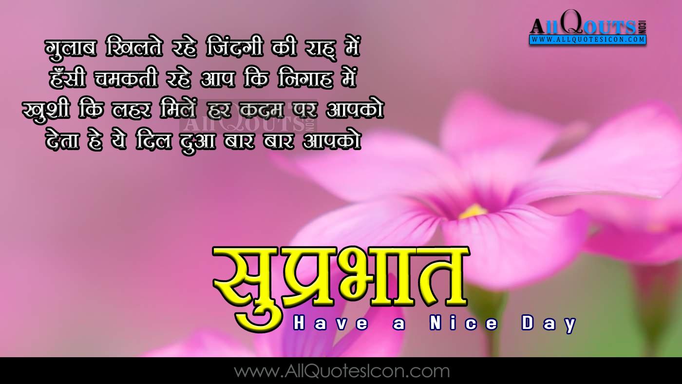 Good Morning Quotes In Hindi: Good Morning Hindi Video Hindi Quotes Hindi SMS Good