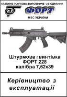 Форт-228 мануал