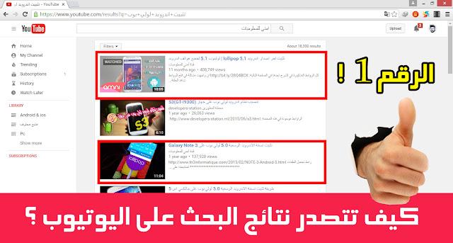 كيف تجعل فيديوهاتك تتصدر نتائج البحث | سيو اليوتيوب 2016