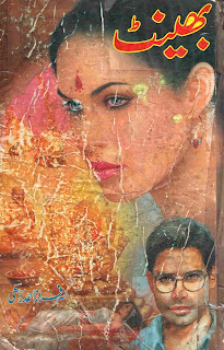 urdu novels, urdu novels pdf free download, urdu novels list, urdu novel download, urdu novels pdf, urdu novel online, urdu novel pdf, urdu novel list, a complete urdu novel, a romantic urdu novel, request a urdu novel, a list of urdu novels, urdu novel complete, urdu novel center,urdu novel download pdf,urdu novel category, urdu novel download free, e urdu novels