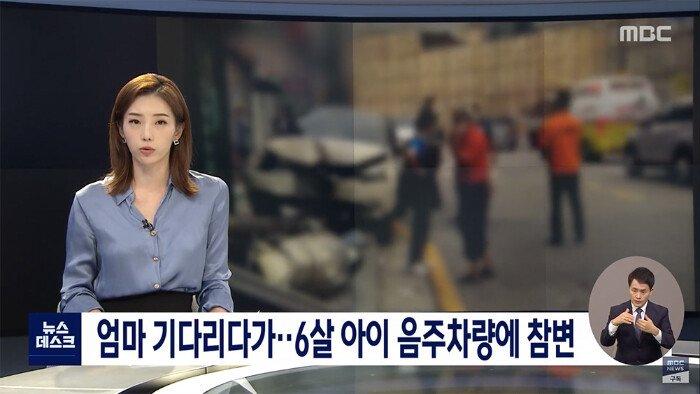 엄마 기다리던 6살 아이 음주차량에 참변 - 꾸르
