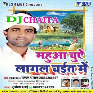 Chait me leke remote wala chhata chandan chanchal DJ chaita 2017