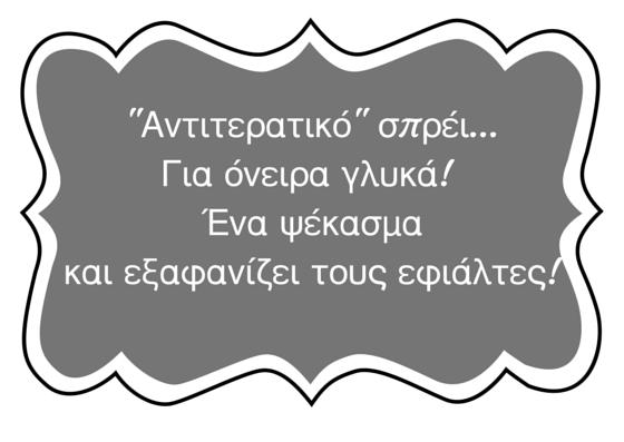 oopsblogara-antiteratiko-sprey-3