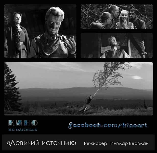 «Девичий источник», Режиссер Ингмар Бергман