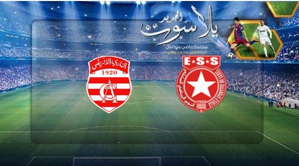 نتيجة مباراة النجم الرياضي الساحلي والنادي الإفريقي بتاريخ 03-06-2019 كأس تونس