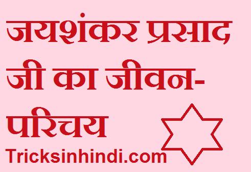 Jaishankar Prasad In Hindi - जयशंकर प्रसाद जी की जीवन कहानी