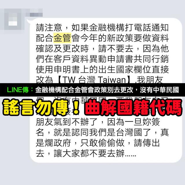 如果金融機構打電話通知配合金管會今年的新政策要做資料確認及更改時 台灣國 謠言 中華民國