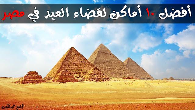 #هتقضي_العيد_فين - أفضل 10 أماكن في مصر لقضاء اوقات العيد بها