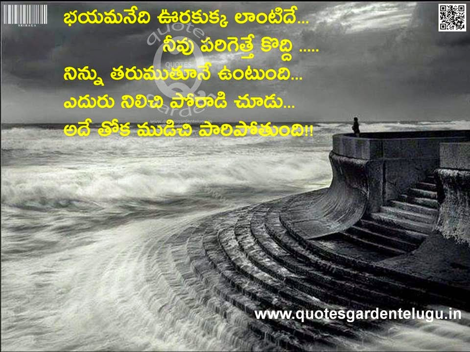 Best Telugu Whatsapp Status with Quote n image Wallpapers