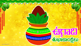 Telugu ugadi special Wishes images