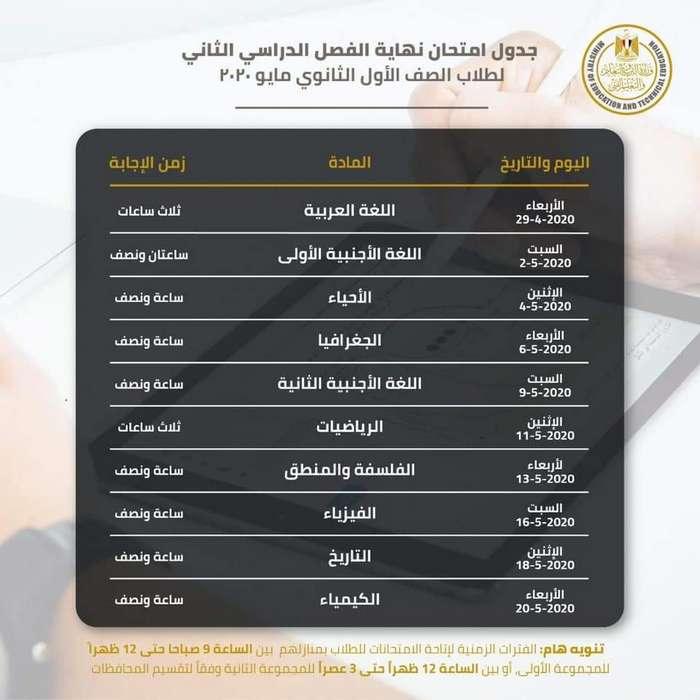 جدول امتحانات الصف الاول الثانوي الإلكترونية امتحان مايو 2020