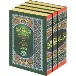 Kitab-kitab Karangan Imam Al-Ghazali