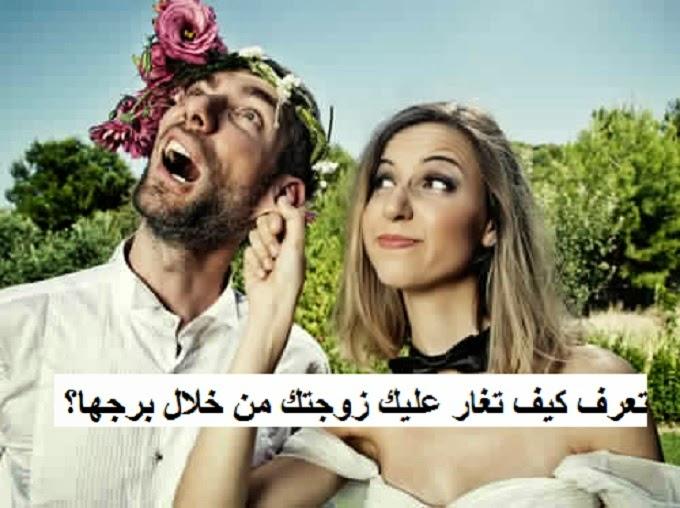 تعرف كيف تغار عليك زوجتك من خلال برجها؟